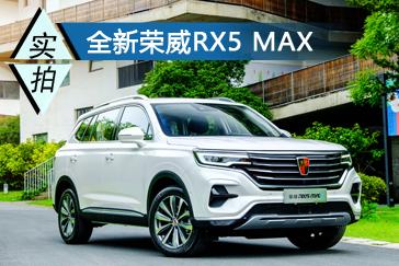 儒将是怎样炼成的 全新荣威RX5 MAX设计解析
