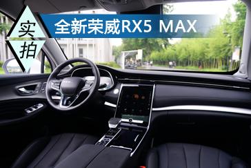 智能·精致双重奏 荣威RX5 MAX内饰/空间解析
