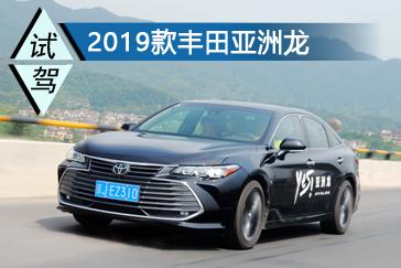 改变与突破 试驾丰田亚洲龙 2.5L/8AT