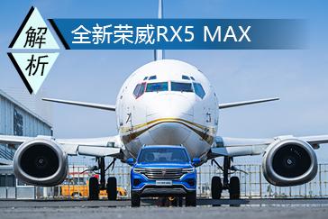 硬核中国芯 荣威RX5 MAX成功牵引波音737