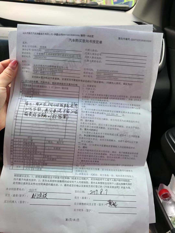 汕头市路杰汽车销售服务有限公司全款卖车却没有合格证车提不了