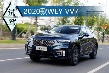 40项配置的新增与优化 试驾2020款WEY VV7