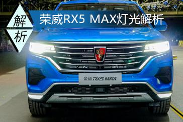 确认过眼神 全新荣威RX5 MAX灯光技术解析
