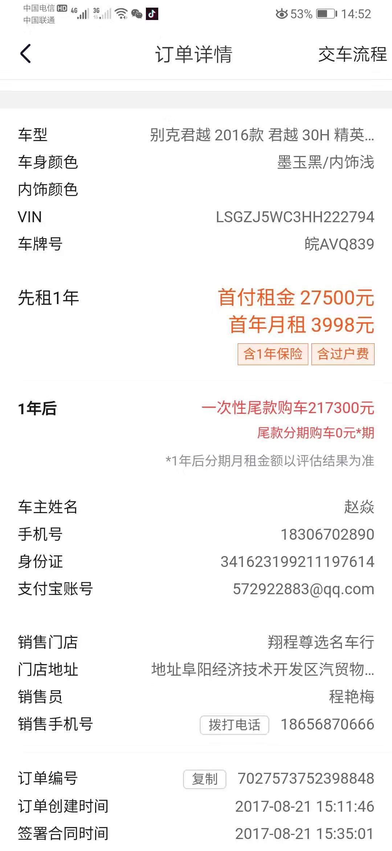 浙江大搜车融资租赁邮箱公司