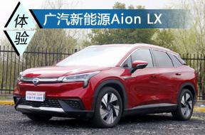 豪华智能 静态体验广汽新能源Aion LX