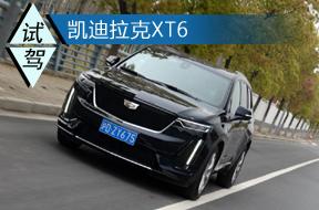 新美式豪华风范 试驾凯迪拉克XT6