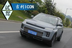 未来科技SUV 试驾体验吉利ICON