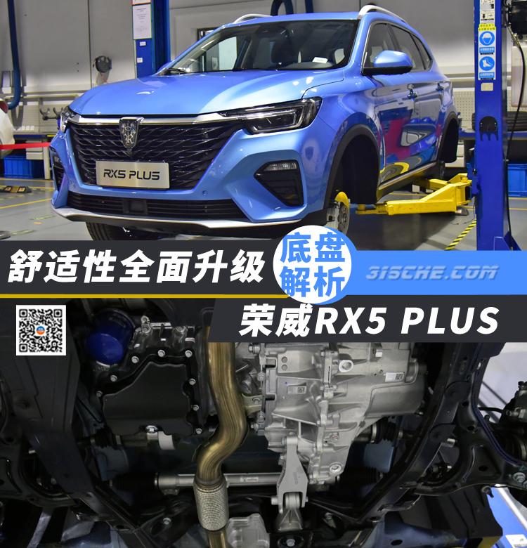 舒适性全面升级 全新荣威RX5 PLUS底盘解析