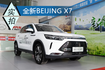 简约·智能之美 抢先体验全新BEIJING-X7