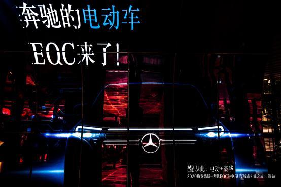 感受电动豪华,奔驰EQC纯电SUV城市先锋之旅上海站举行