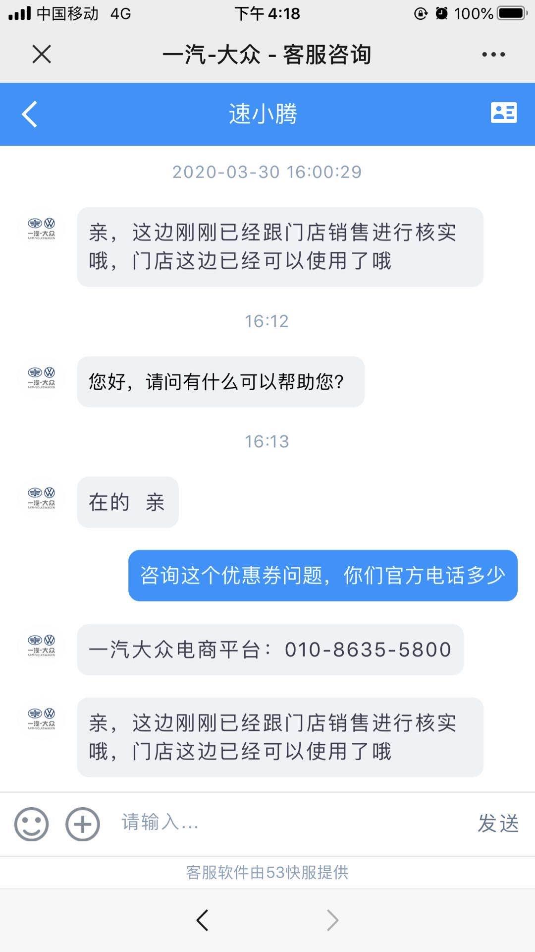 一汽大众深圳昊天林固戍店不按承诺退还客户款项,无视所有投诉