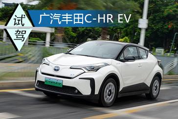 驾驶质感全面提升 试驾广汽丰田C-HR EV