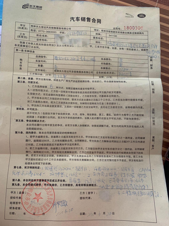 桂林临桂捷豹4S店欺骗消费者