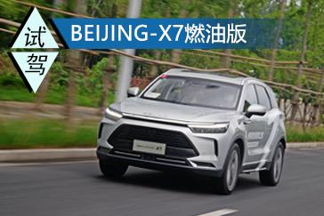 简约/智能/舒适 试驾全新BEIJING-X7燃油版