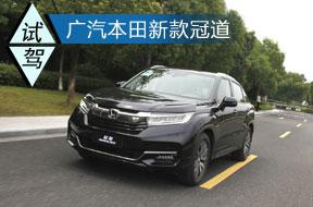 大五座豪华SUV 试驾广汽本田新款冠道