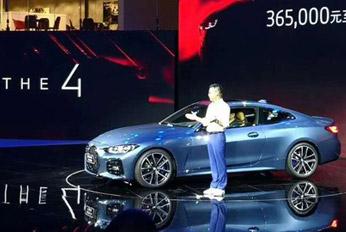 新一代宝马4系预售36.5万起