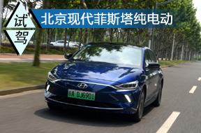 纯电时尚魅力座驾 试驾北京现代菲斯塔纯电动