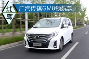 豪华商务MPV创领者 试驾广汽传祺GM8领航款