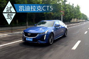 中型豪华轿车新生力量 试驾凯迪拉克CT5