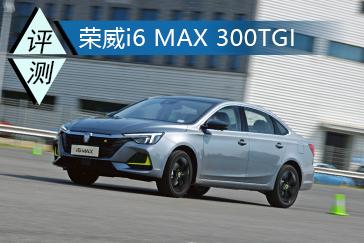 8.3秒破百 场地测试荣威i6 MAX 300TGI