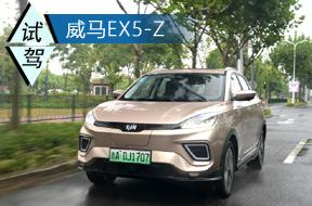 零接触智能交互纯电SUV 试驾威马EX5-Z