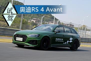 旅行家的疾驰 赛道试驾新奥迪RS 4 Avant