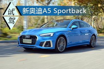 以优雅演绎运动美学 试驾新奥迪A5 Sportback
