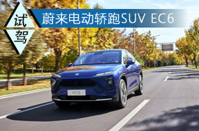 好看好玩好开 试驾蔚来电动轿跑SUV EC6