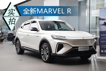 集智科技勾勒未来 R汽车MARVEL R实拍体验