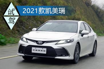 步步为营的升级 试驾2021款广汽丰田凯美瑞