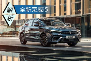 国潮新主张 全新上汽荣威i5造型设计解析