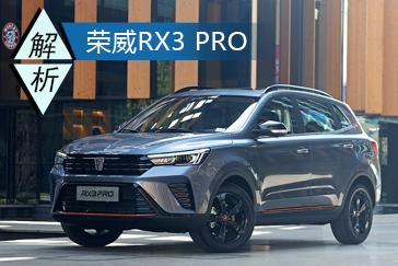 潮流出行新方案 荣威RX3 PRO造型设计解析