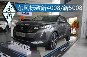 新法式SUV 实拍东风标致新4008/新5008