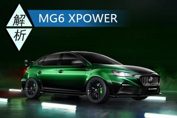 传承赛道基因 全新MG6 XPOWER设计解析