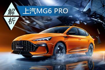 与年轻人共鸣 全新上汽MG6 PRO设计解析