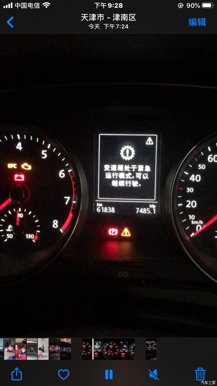 一汽大众迈腾变速箱质量问题