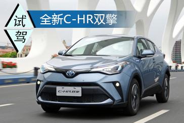 为偏爱而来 试驾2021款广汽丰田C-HR双擎