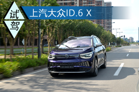智能纯电SUV 试驾上汽大众ID.6 X