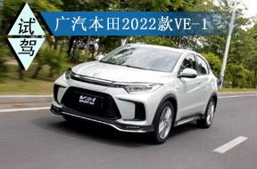 高品质之作 试驾广汽本田2022款VE-1