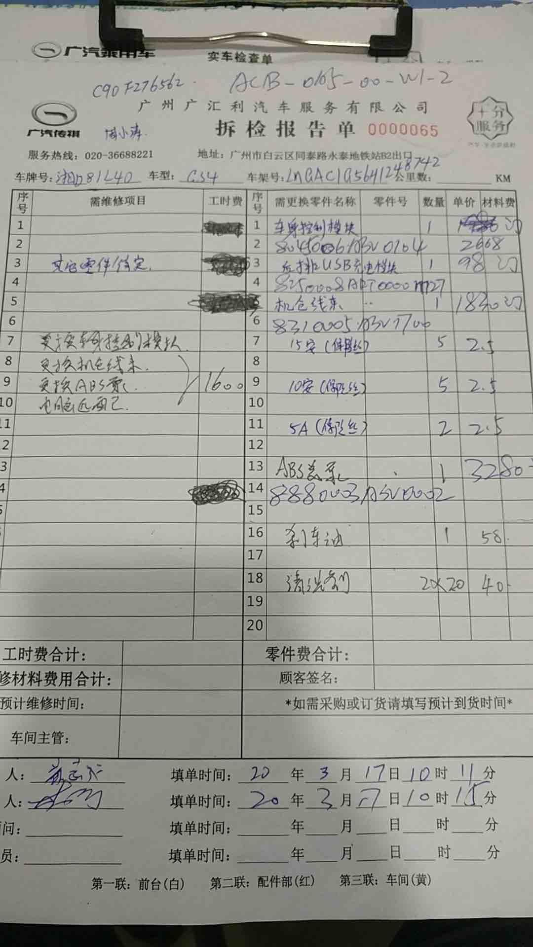 救援搭电gs4烧坏大部分电路,广州广汇利店