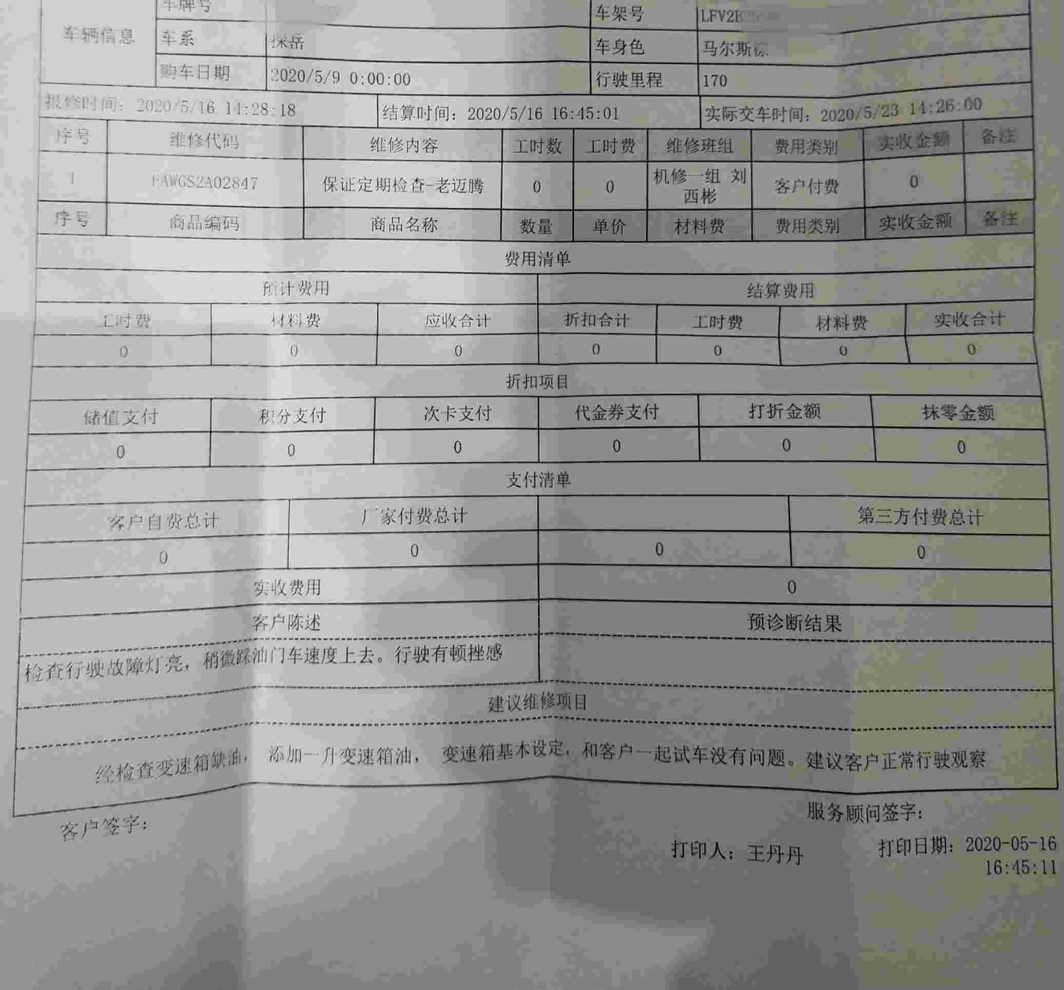 江苏华海南众汽车销售有限公司