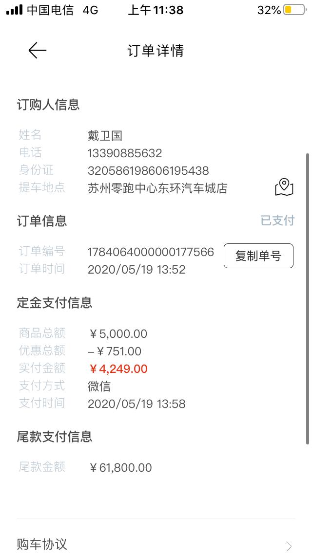 """零跑公司""""虚假宣传""""欺骗消费者"""