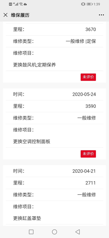 广汽本田雅阁新车3800公里维修6次拒绝赔偿