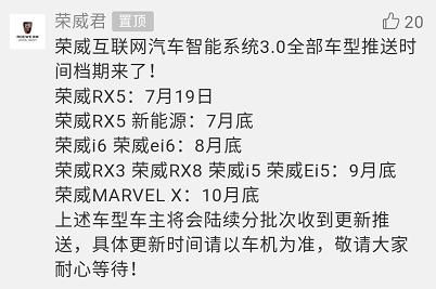荣威RX5新能源7月底斑马系统升级未兑现