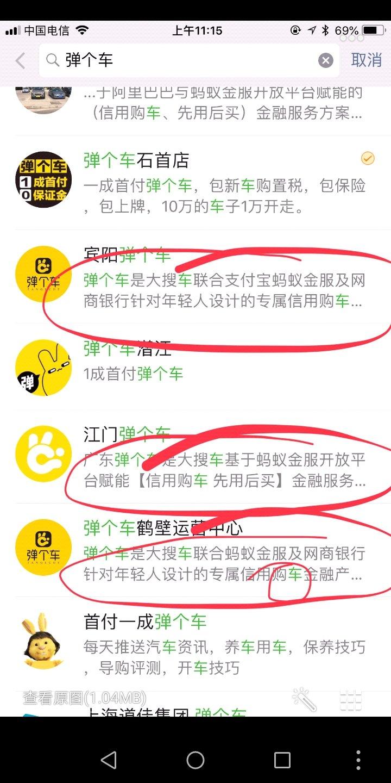 杭州大搜车,利用广告和销售方法欺骗消费者
