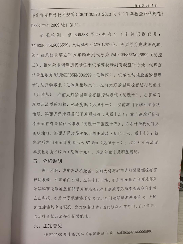 浙江中升汇迪4S店隐瞒问题车辆当新车销售