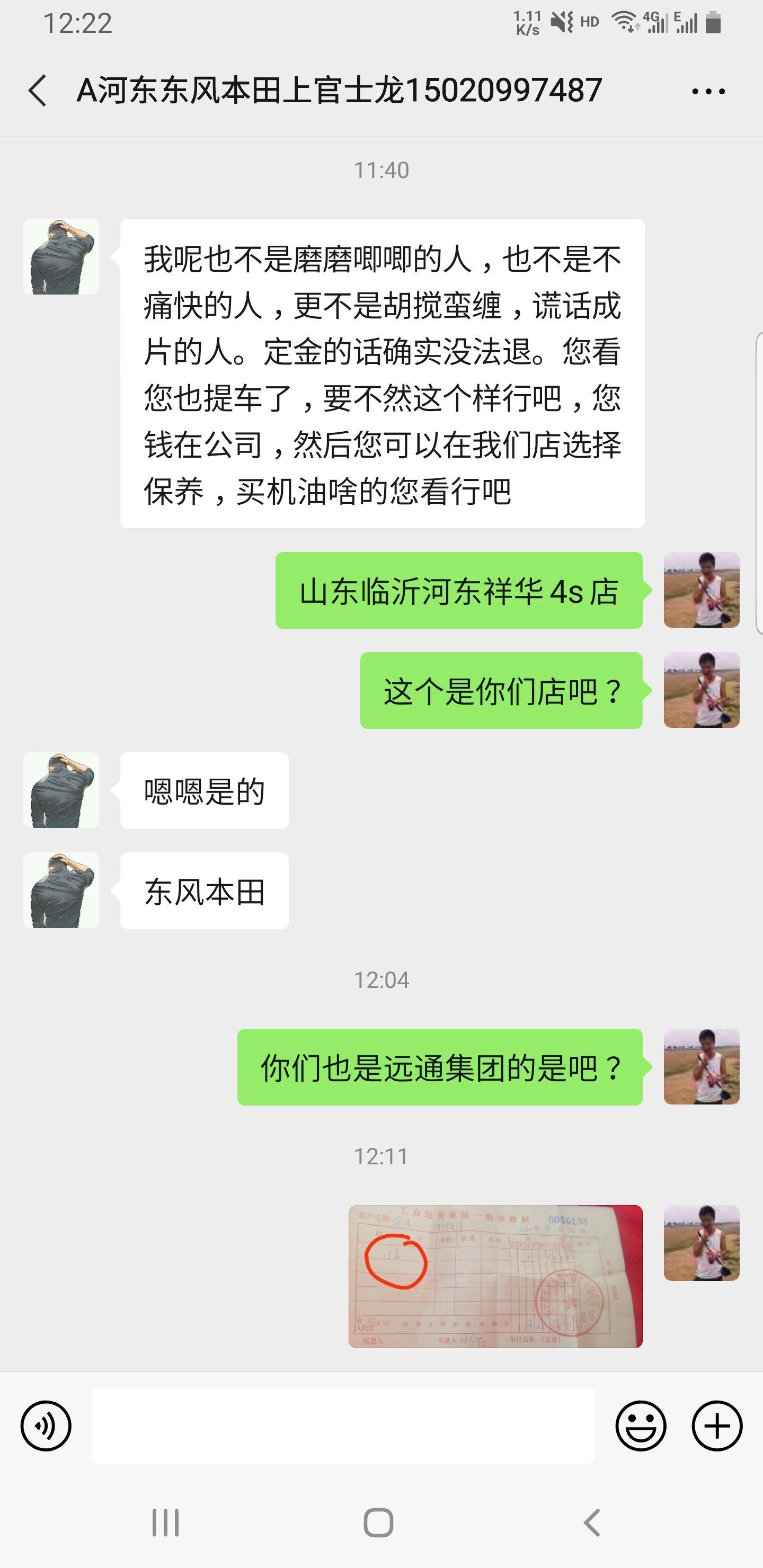 被骗三千,订金变定金,临沂河东祥华4S店