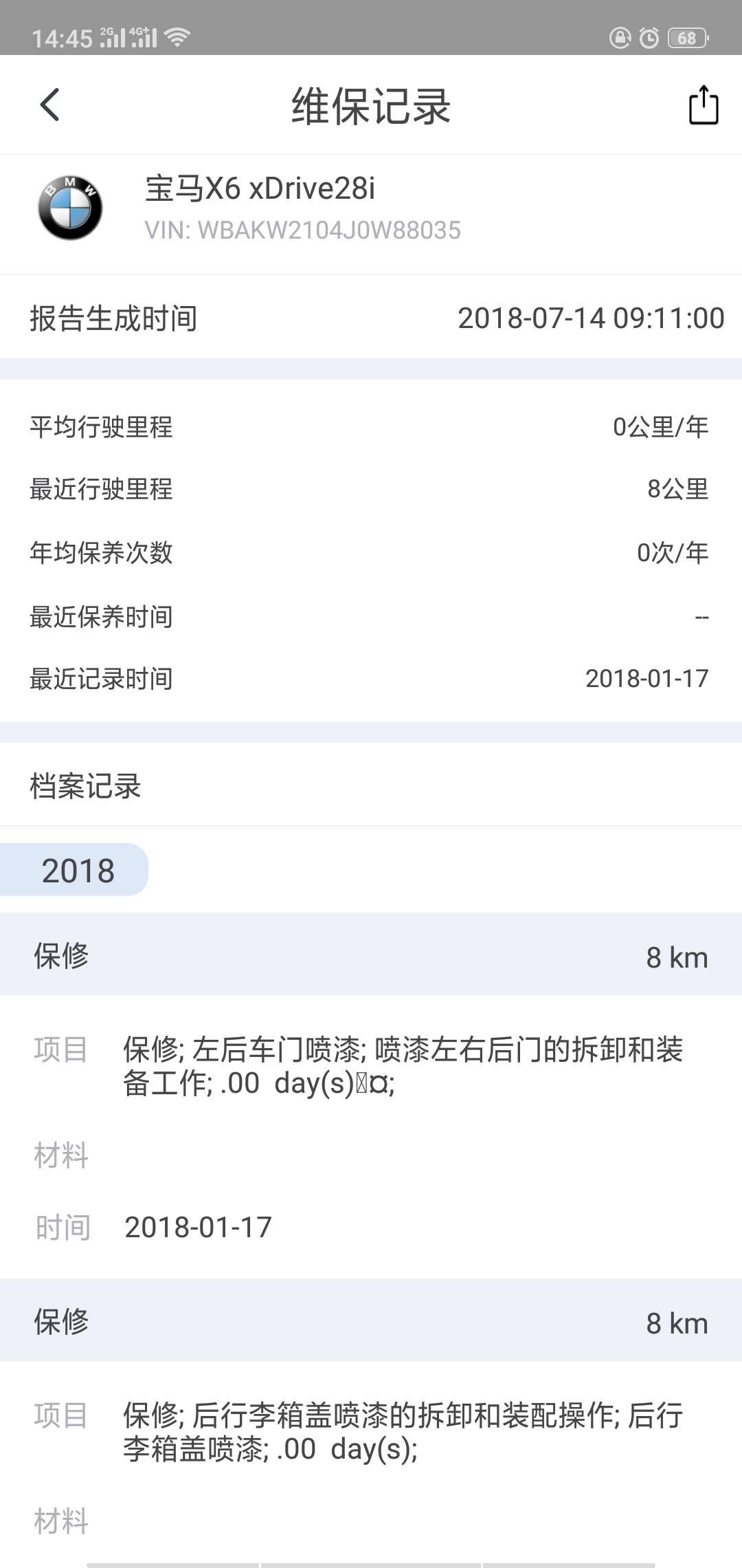 广东省肇庆市宝庆行4s店虚诈消费者