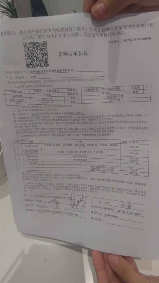 湖北咸宁恒信雪佛兰4S店私扣顾客订金