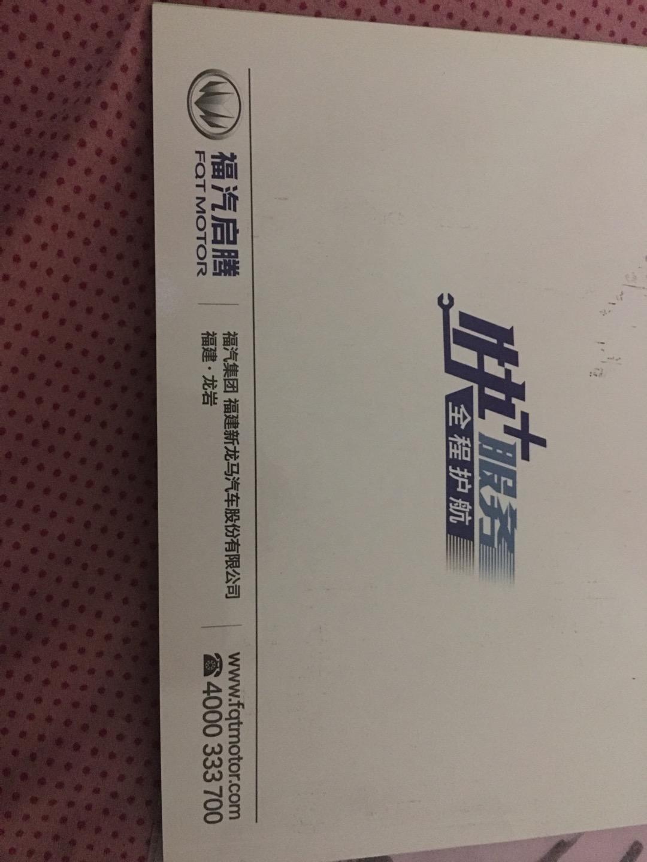 福气启腾M70EV新能源汽车